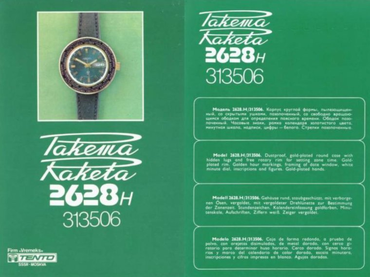 Montre Raketa Goroda : publicité années 1980.