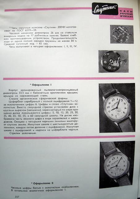 Montre Chistopol Spoutnik 1959 : catalogue.