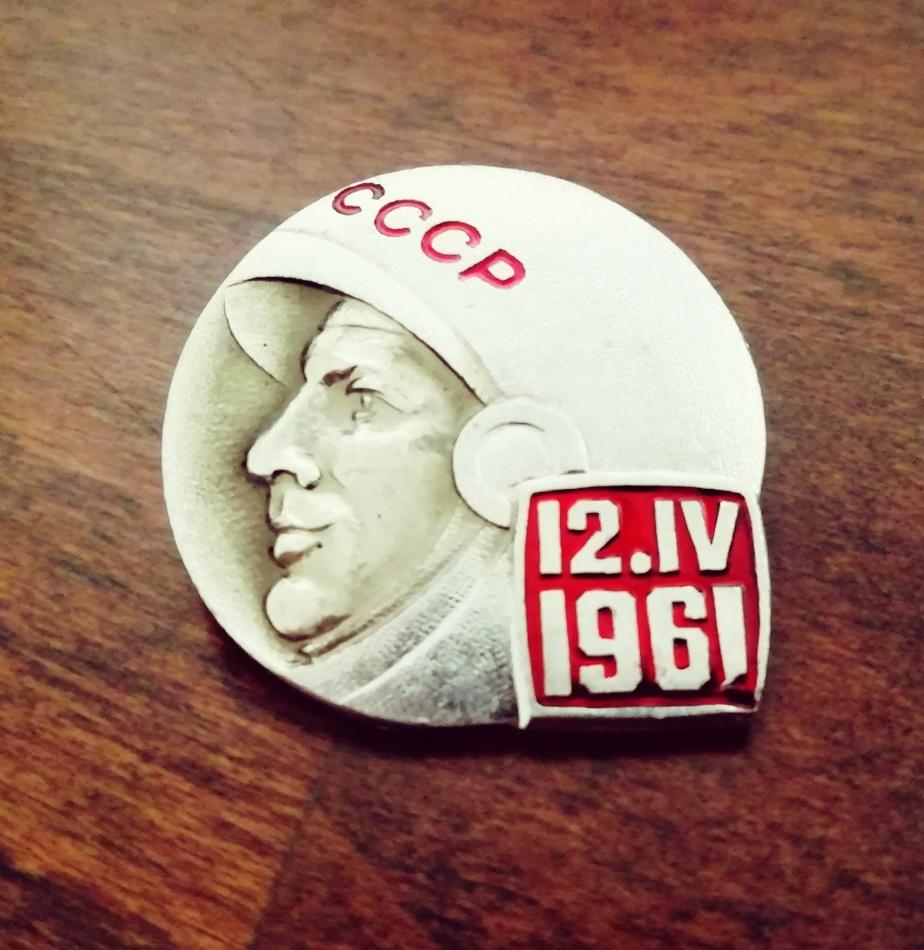 Broche Youri Gagarine, 12 avril 1961.